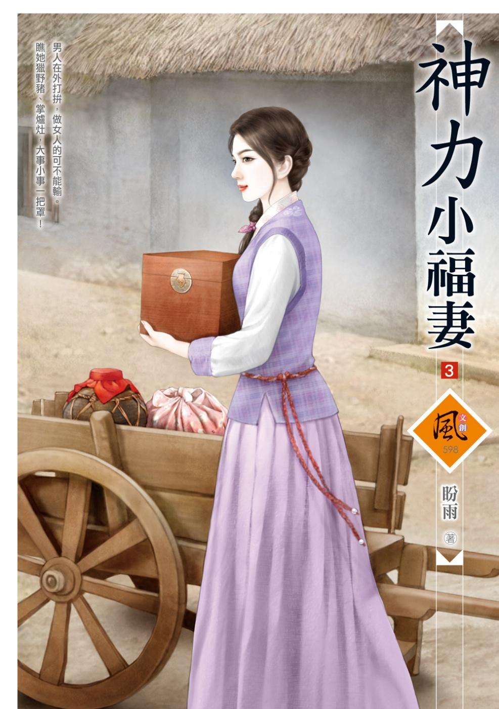 《神力小福妻 3》 商品條碼,ISBN:9789863288190