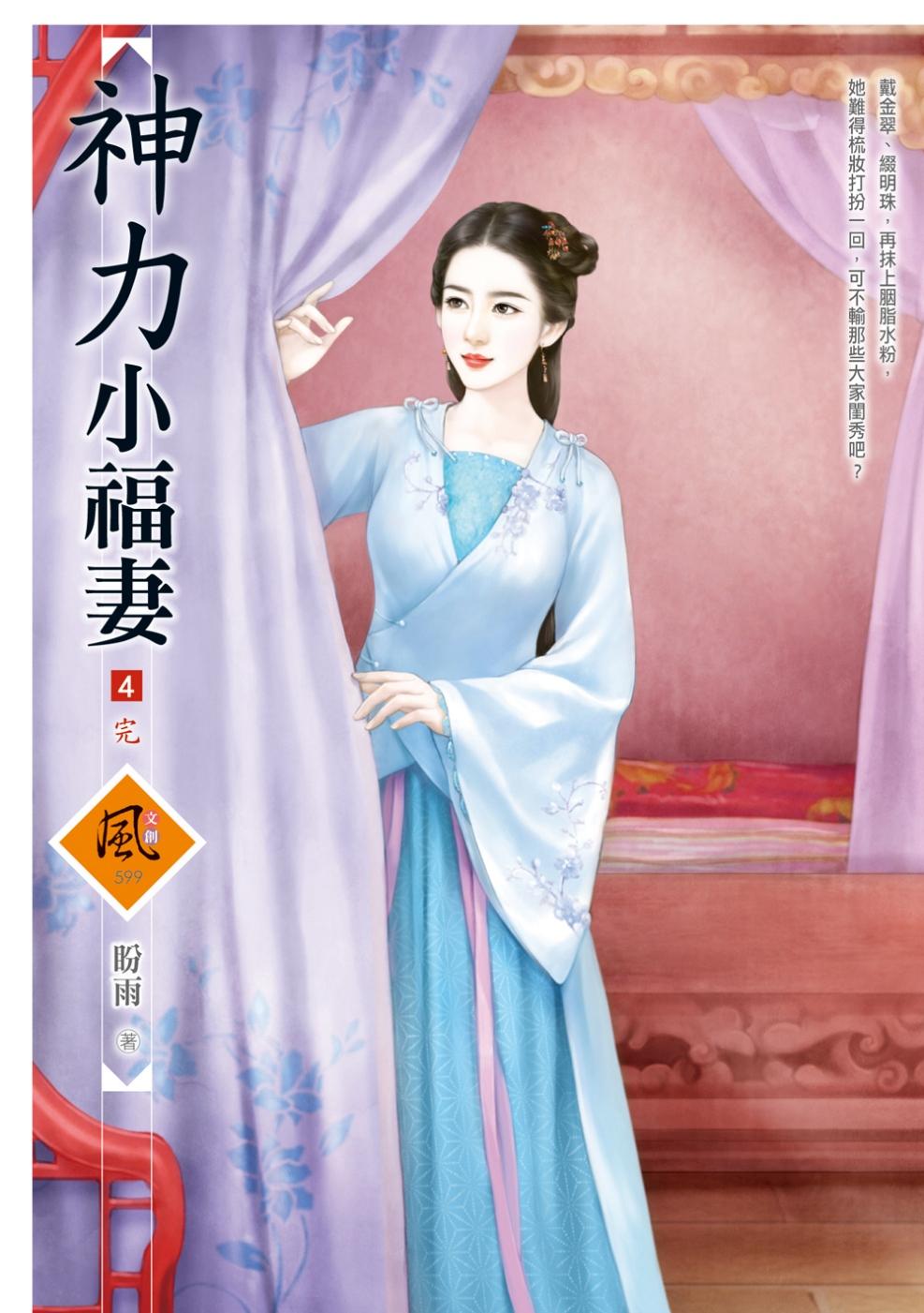《神力小福妻 4(完)》 商品條碼,ISBN:9789863288206