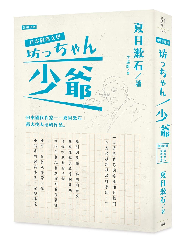 日本經典文學:少爺(中‧日對照小說、附紀念藏書票‧造型車票)