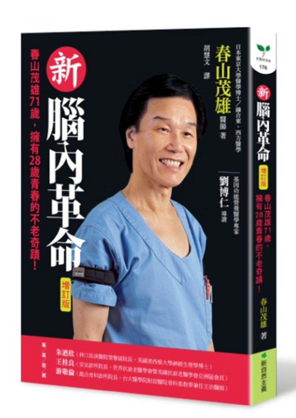 新腦內革命:春山茂雄71歲,擁有28歲青春的不老奇蹟!【增訂版】