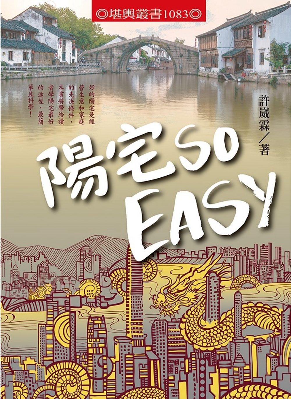 《陽宅SO EASY》 商品條碼,ISBN:9789869543019