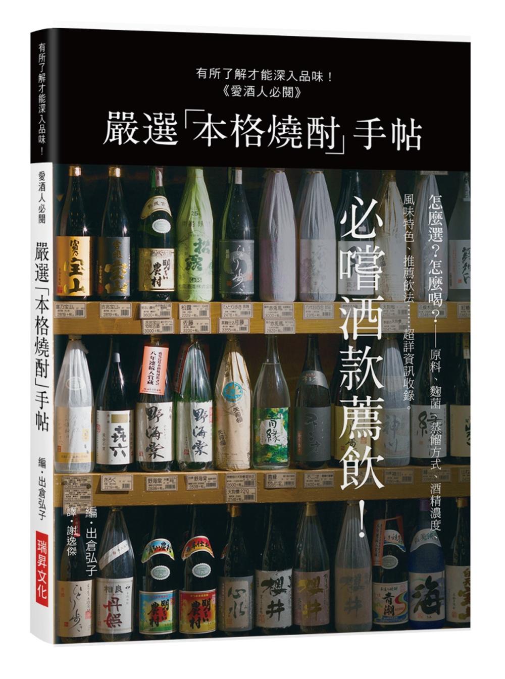 《嚴選「本格燒酎」手帖:有所了解才能深入品味!必嚐酒款薦飲!》 商品條碼,ISBN:9789864012152