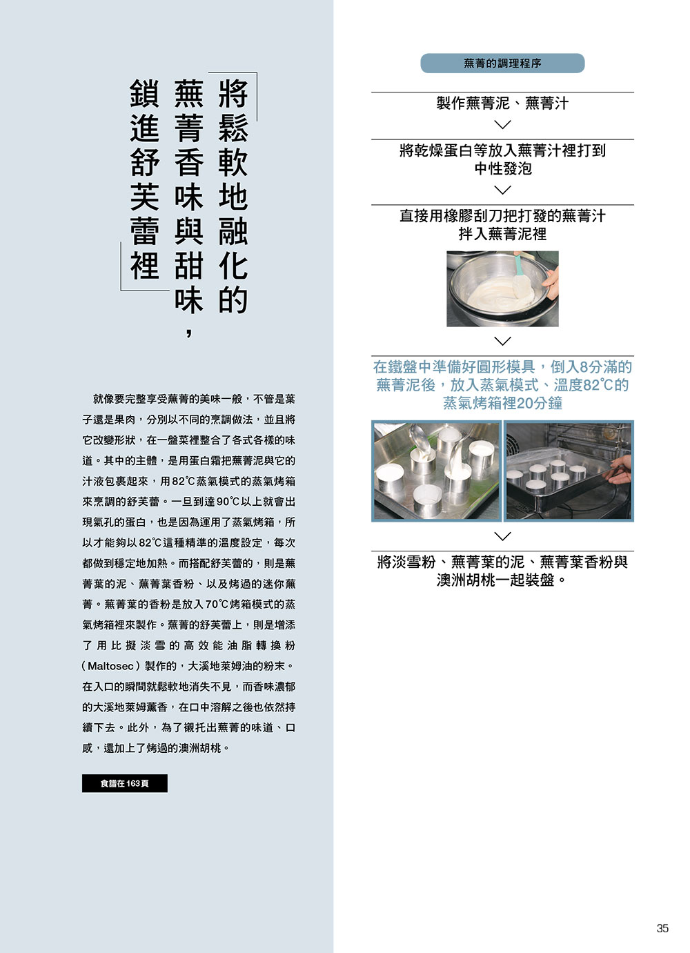 《蒸氣烤箱魅力料理 技術教本:刺激料理人感性的「加熱」妙技》 商品條碼,ISBN:9789864012121