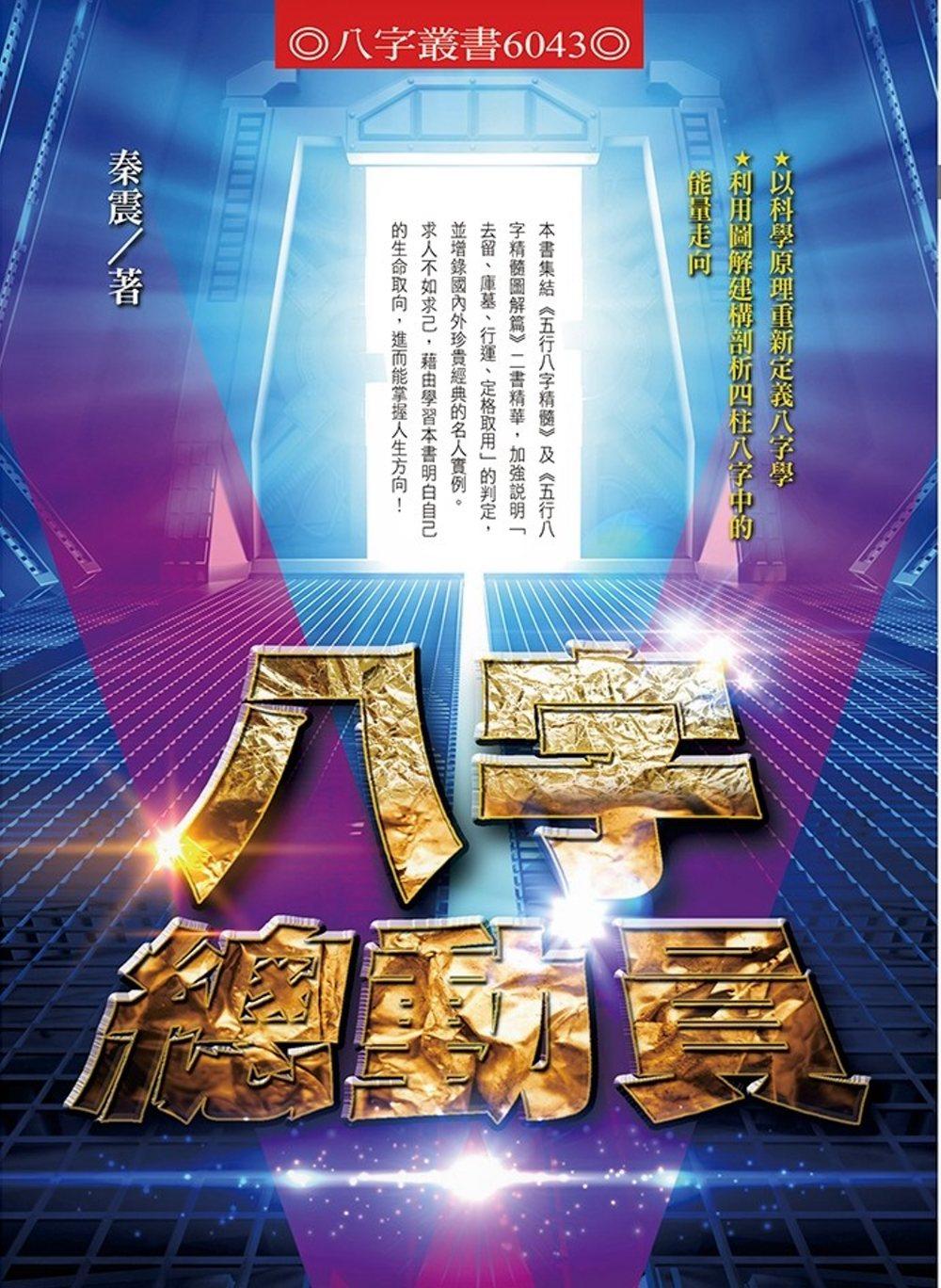 《八字總動員》 商品條碼,ISBN:9789869543026
