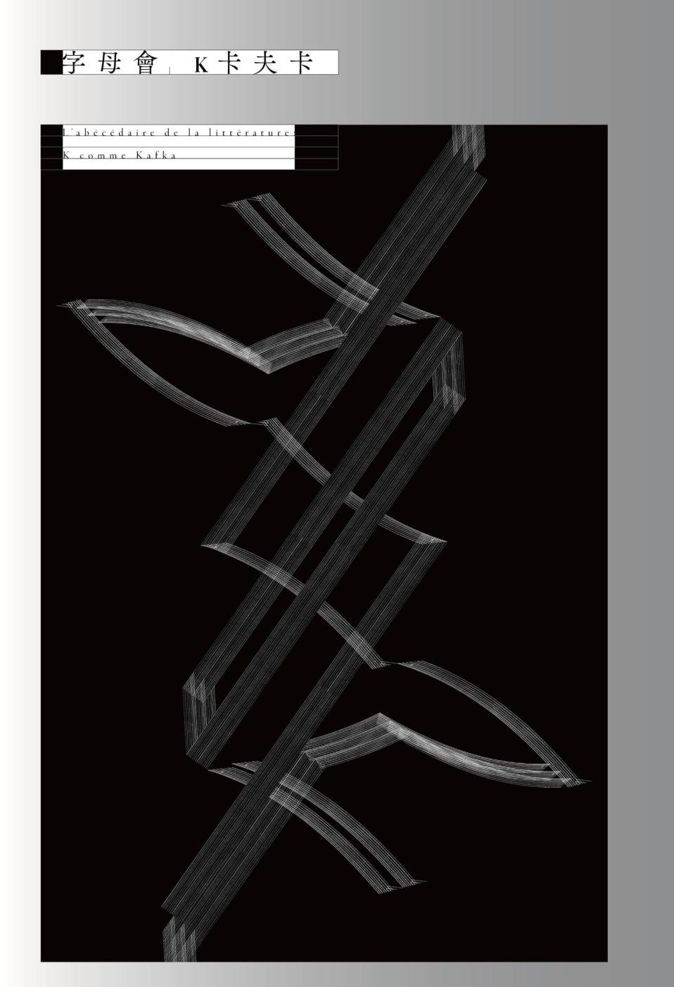 《字母會K卡夫卡》 商品條碼,ISBN:9789869589277