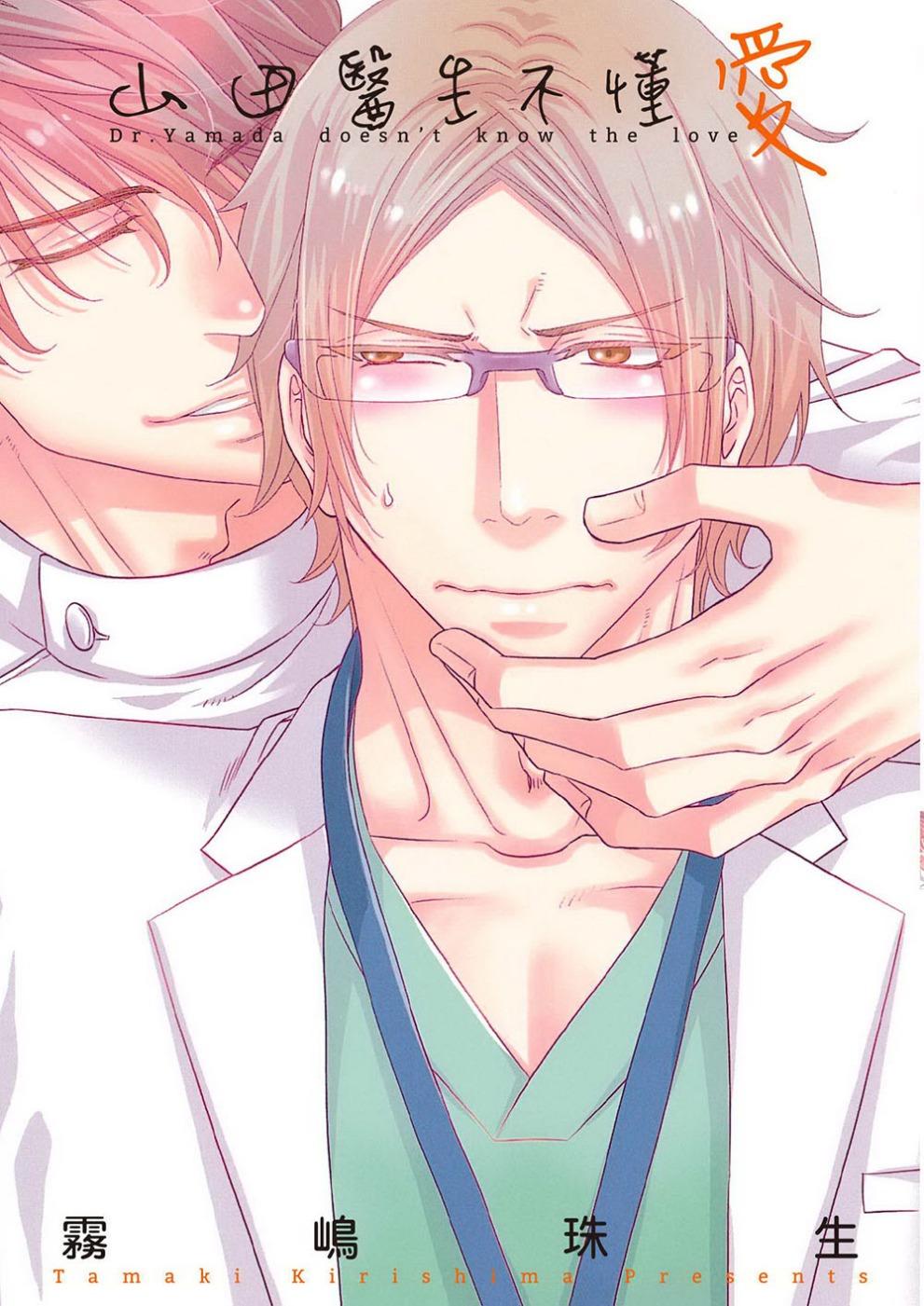 山田醫生不懂愛【限】