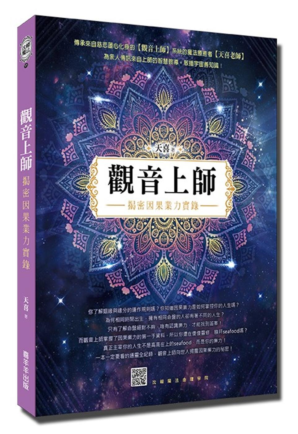 《觀音上師:揭密因果業力實錄》 商品條碼,ISBN:9789869330732