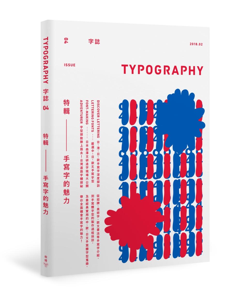 Typography 字誌:Issue 04 手寫字的魅力