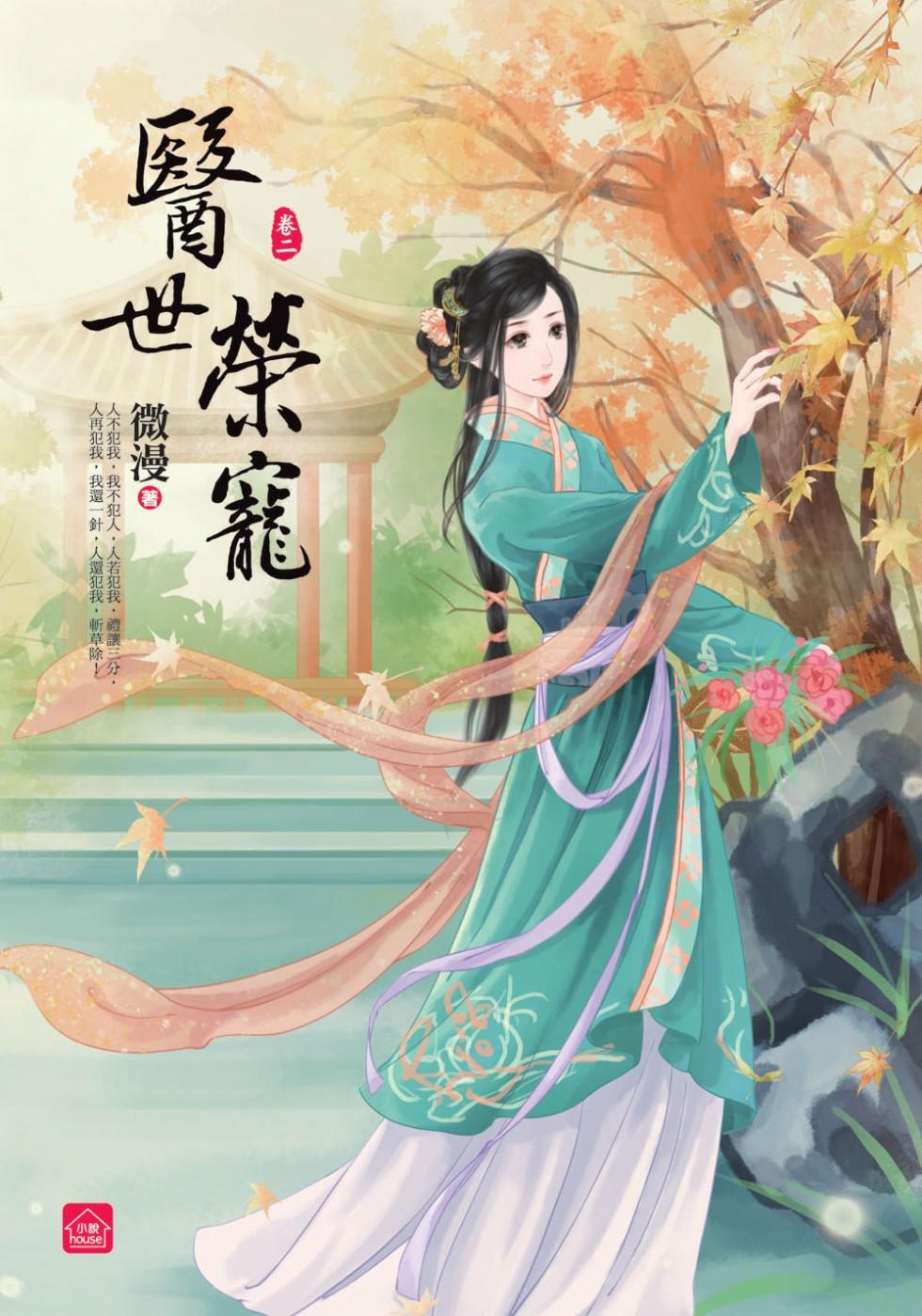 《醫世榮寵(二)》 商品條碼,ISBN:9789864671137