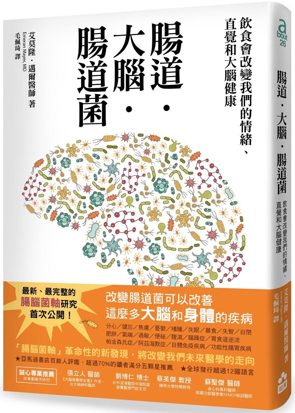 腸道.大腦.腸道菌:飲食會改變你的情緒、直覺和大腦健康