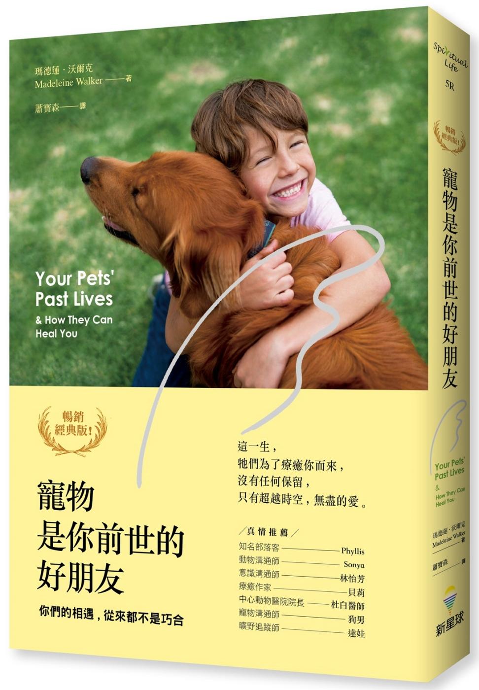 《寵物是你前世的好朋友:你們的相遇,從來都不是巧合(暢銷經典版)》 商品條碼,ISBN:9789869503730