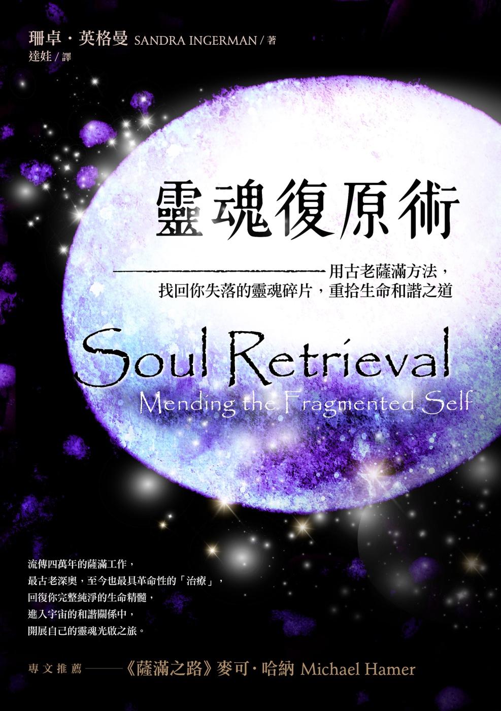 《靈魂復原術:用古老薩滿方法,重拾生命和諧之道》 商品條碼,ISBN:9789869503723