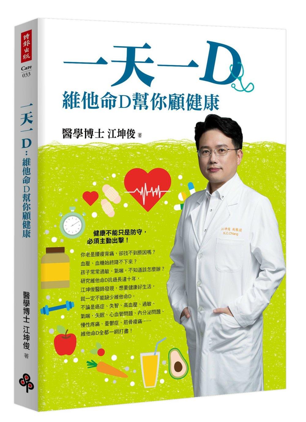 《一天一D:維他命D幫你顧健康》 商品條碼,ISBN:9789571373003