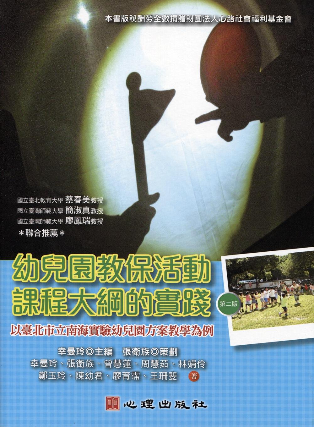幼兒園教保活動課程大綱的實踐:以臺北市立南海實驗幼兒園方案教學為例(第二版)