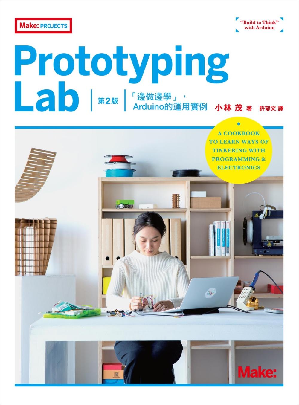 Prototyping Lab...