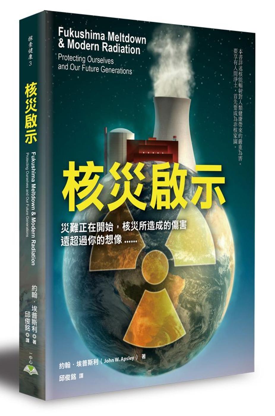 《核災啟示》 商品條碼,ISBN:9789869531191