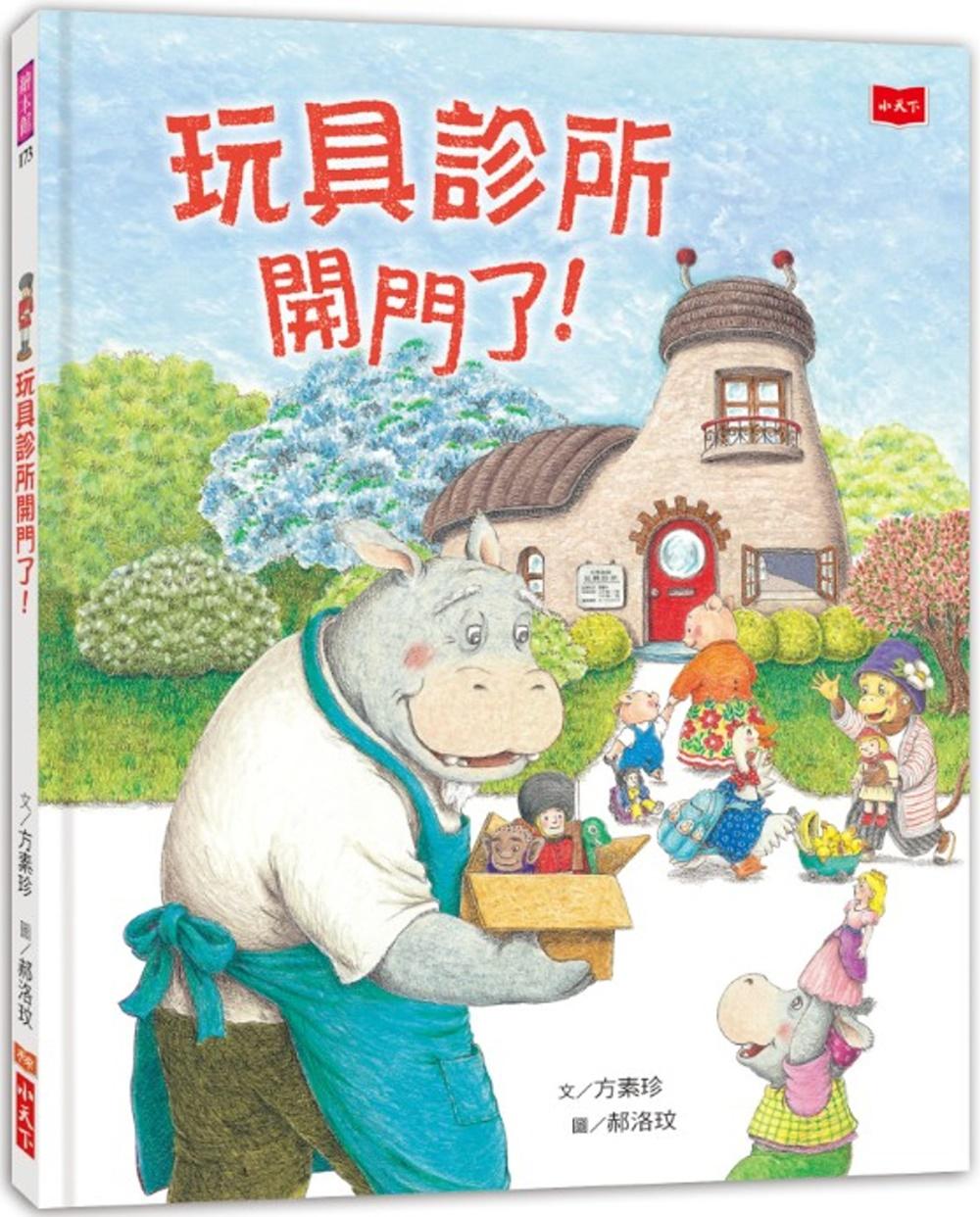 《玩具診所開門了!》 商品條碼,ISBN:9789864793440
