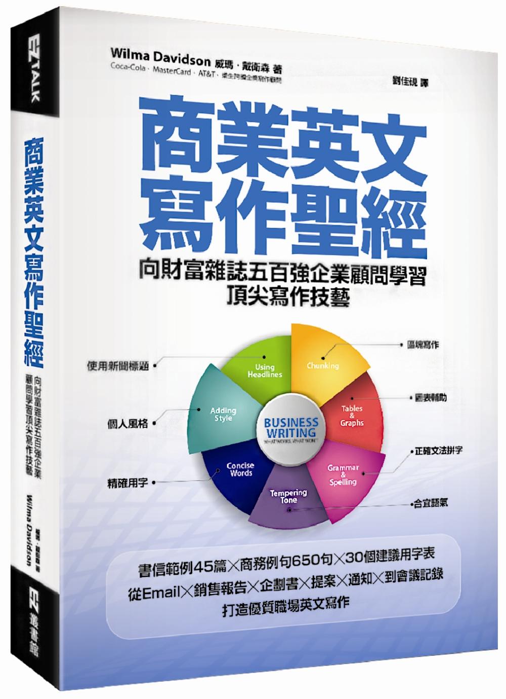 《商業英文寫作聖經:向財富雜誌五百強企業顧問學習頂尖寫作技藝》 商品條碼,ISBN:9789862486993