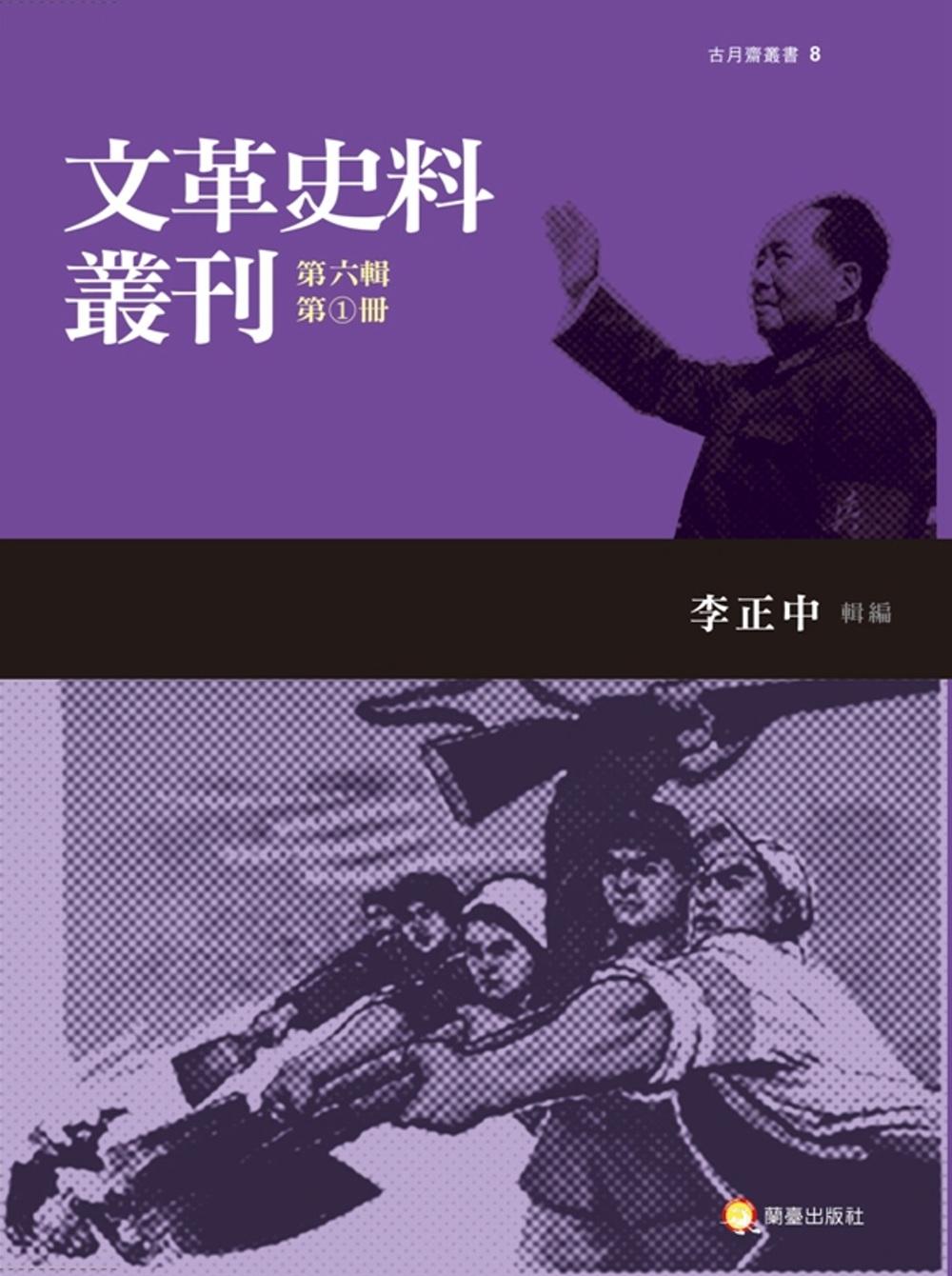 文革史料叢刊第六輯(共五冊)