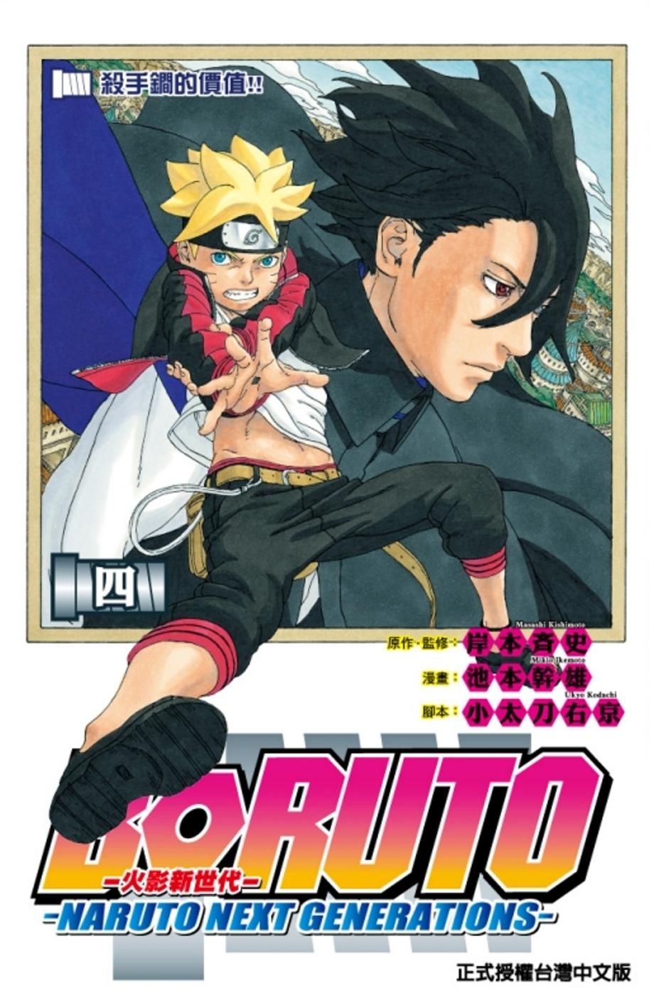 火影新世代BORUTO-NARUTO NEXT GENERATIONS- 4