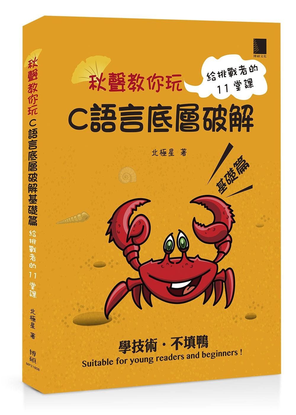 《秋聲教你玩:C語言底層破解基礎篇》 商品條碼,ISBN:9789864342754