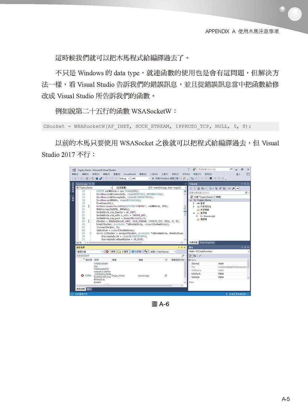 《秋聲教你學資訊安全與駭客技術:反組譯工具的使用導向》 商品條碼,ISBN:9789864342747