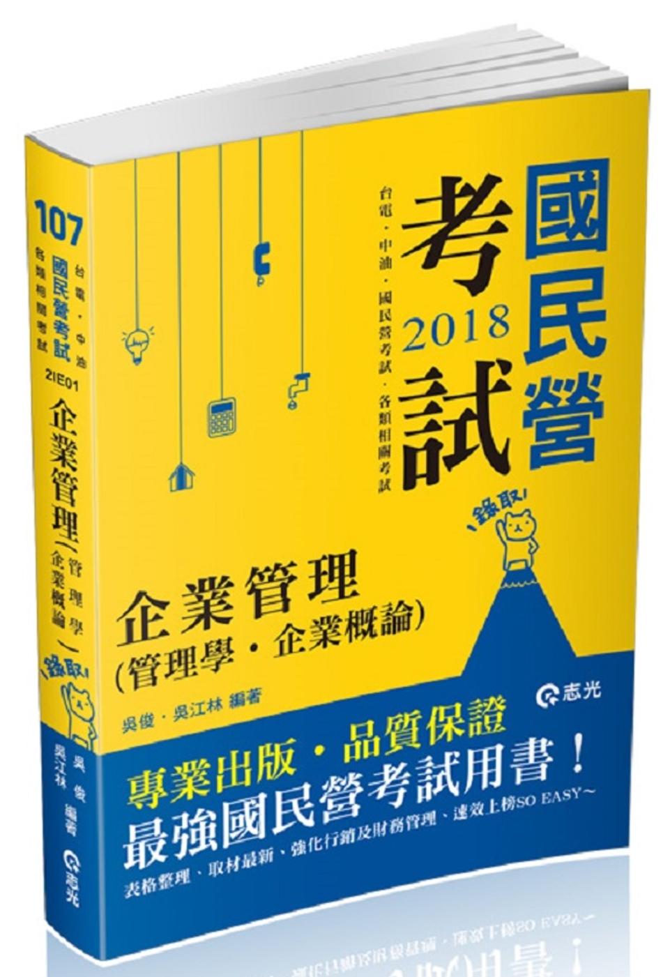 《企業管理(管理學。企業概論)(台電、中油、國民營考試、各類特考考試適用)》 商品條碼,ISBN:9789864972777