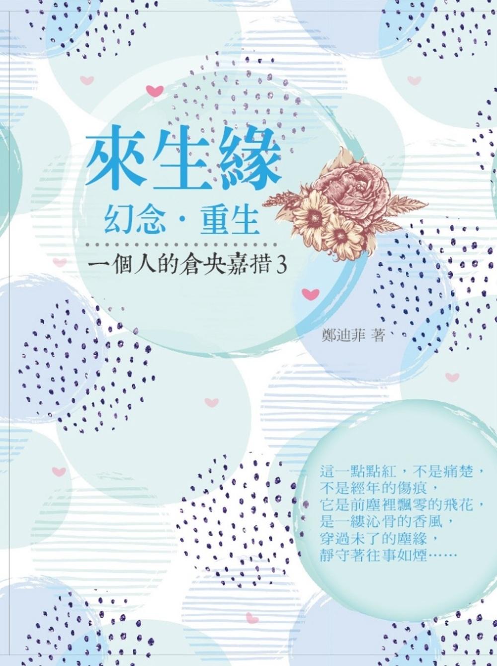 《來生緣:幻念‧重生(一個人的倉央嘉措3)》 商品條碼,ISBN:9789863901266