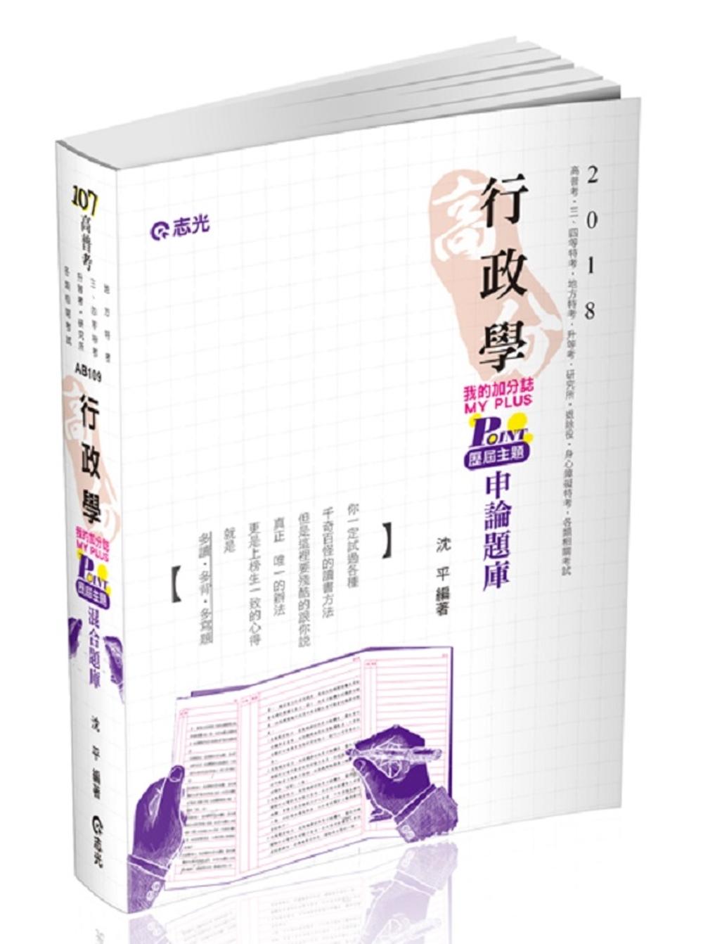 高分行政學POINT歷屆主題申論題庫(高普考.三、四等特考.研究所考試適用)