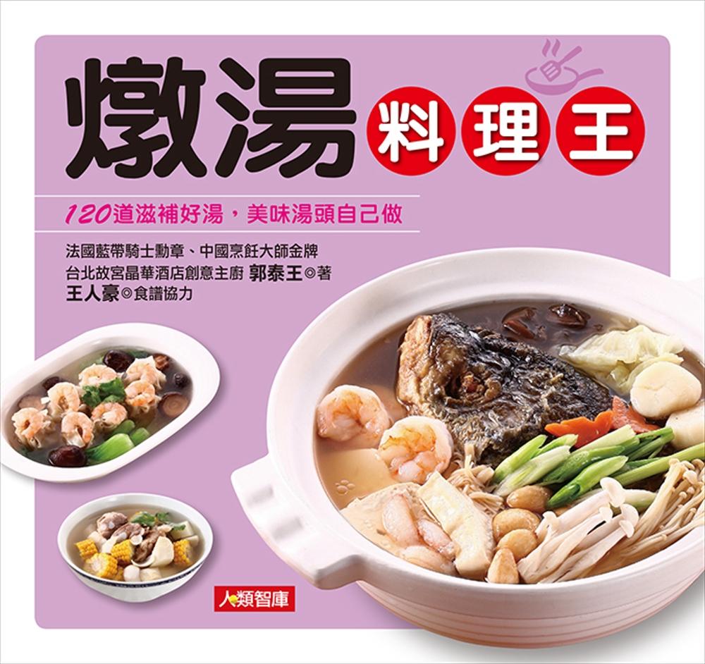 《燉湯料理王》 商品條碼,ISBN:4715443040648