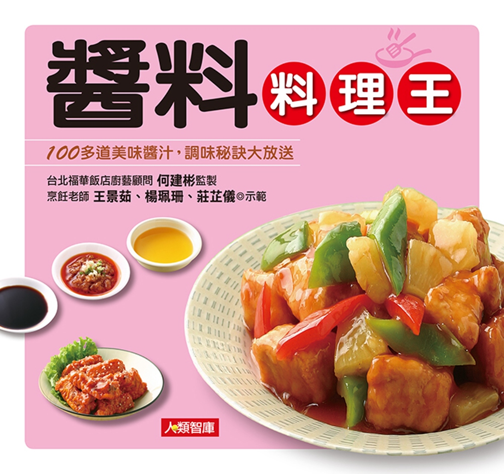 《醬料料理王》 商品條碼,ISBN:4715443040655