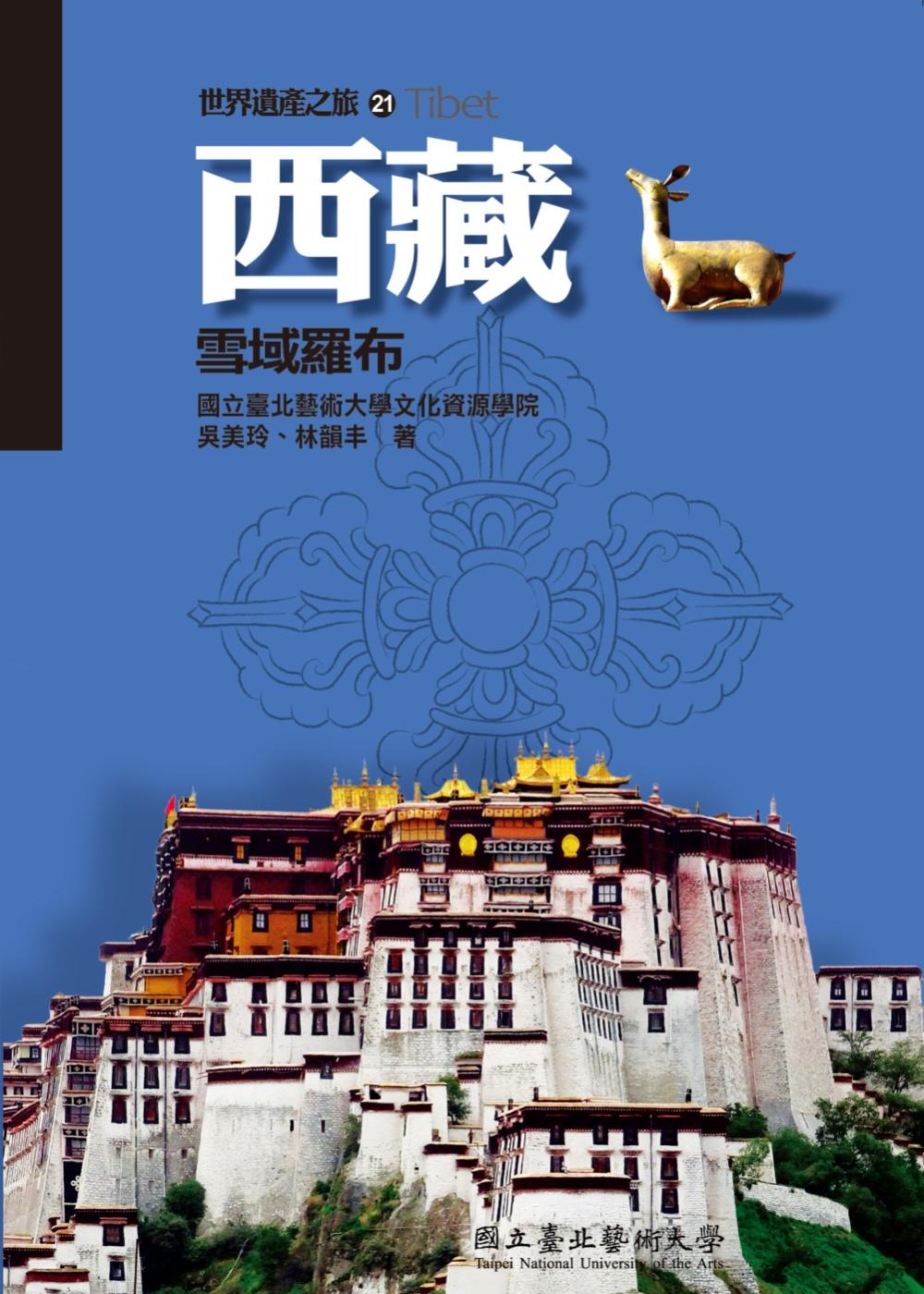 【世界遺產之旅 21】西藏:雪域羅布