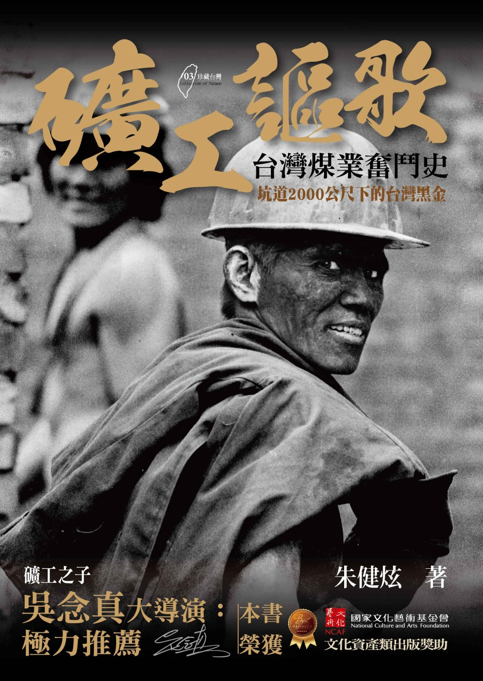 《礦工謳歌:台灣煤業奮鬥史》 商品條碼,ISBN:9789869457927