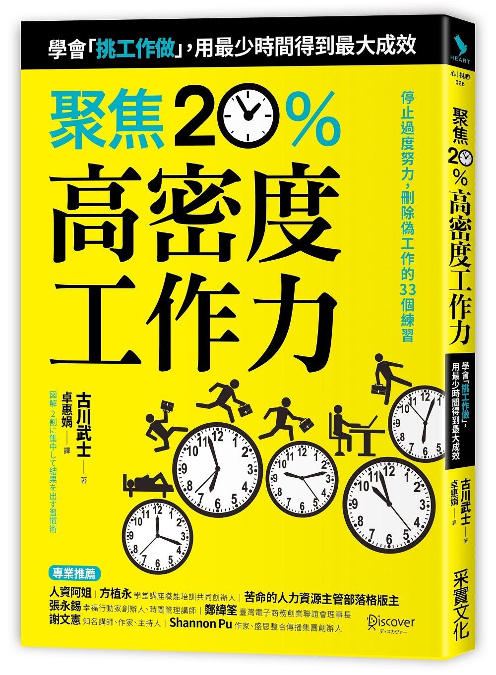 《聚焦20%高密度工作力:學會「挑工作做」,用最少時間得到最大成效》 商品條碼,ISBN:9789578950122