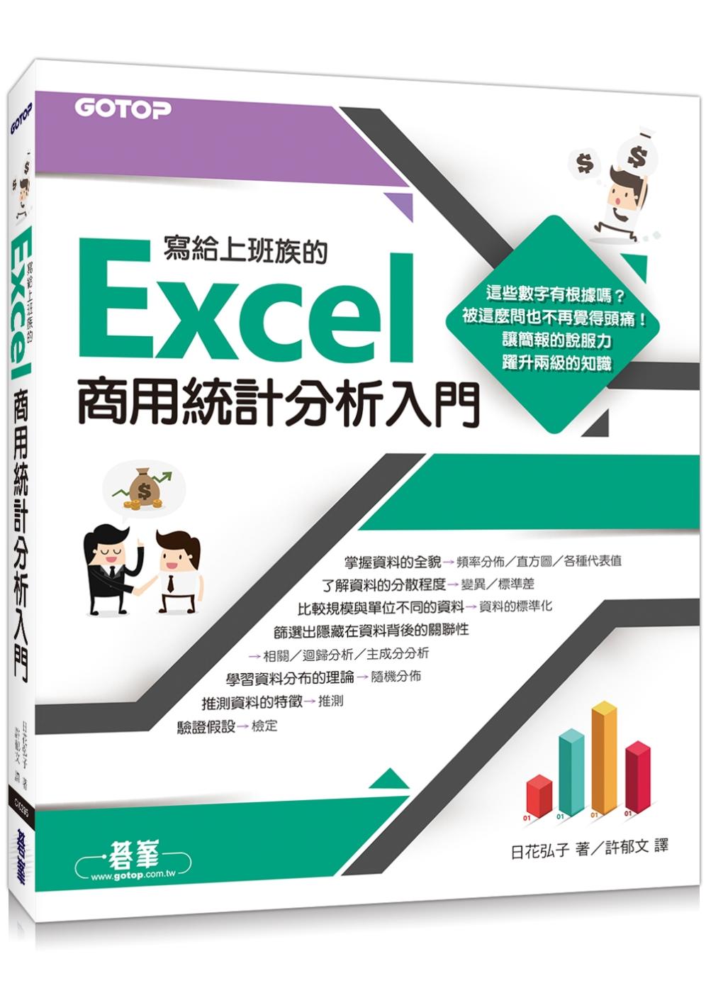 《寫給上班族的Excel商用統計分析入門》 商品條碼,ISBN:9789864766840