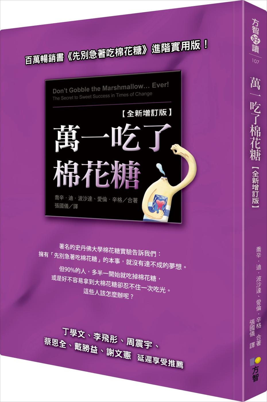 《萬一吃了棉花糖【全新增訂版】》 商品條碼,ISBN:9789861754857