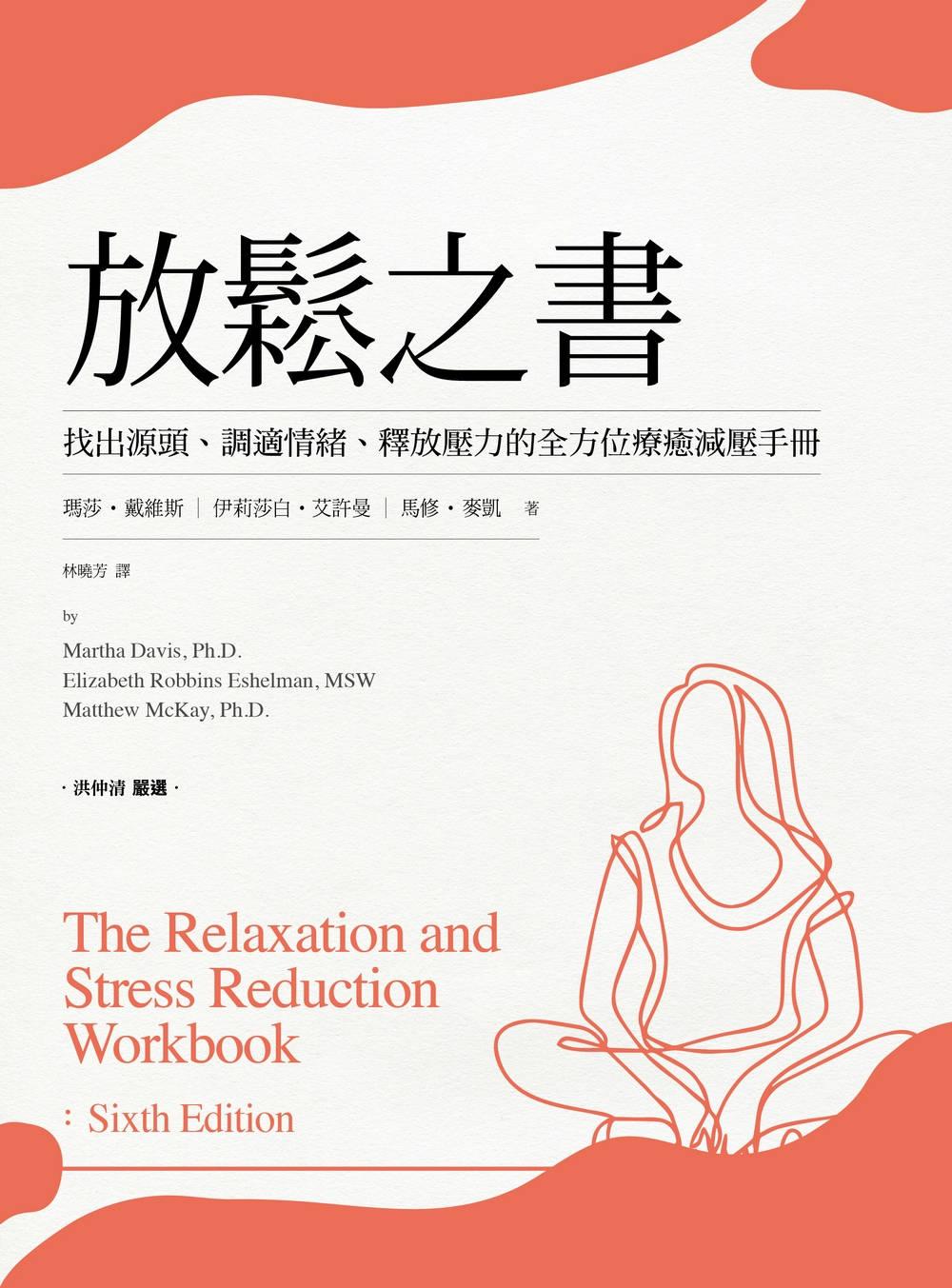 放鬆之書:找出源頭、調適情緒、釋放壓力的全方位療癒減壓手冊 ...