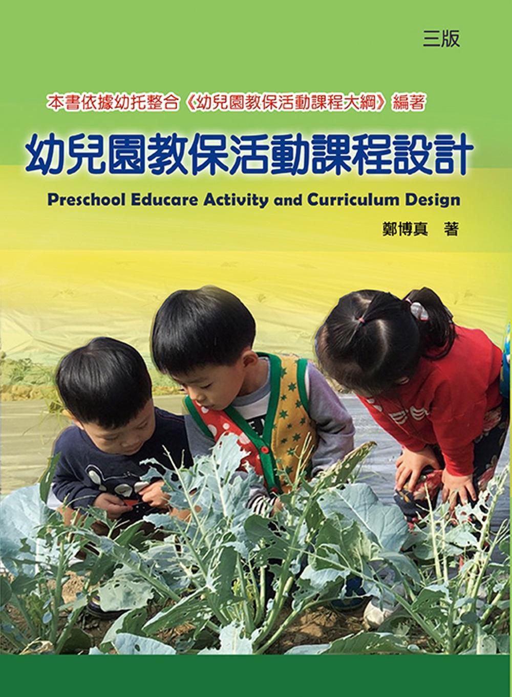 幼兒園教保活動課程設計(三版)