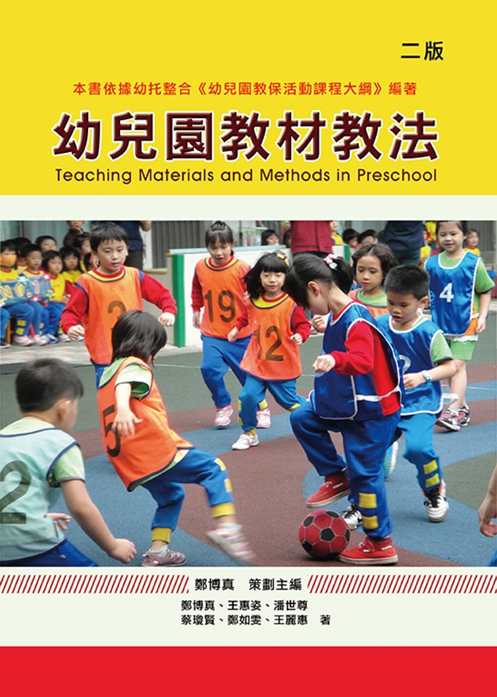幼兒園教材教法 (二版)