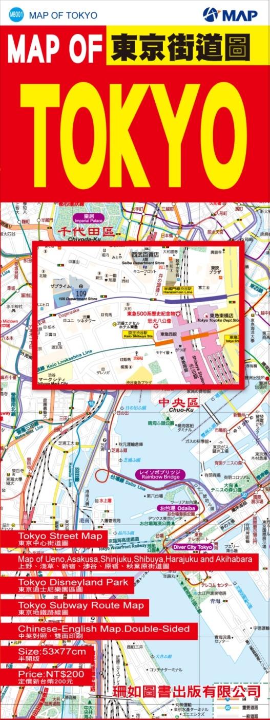 MAP OF TOKYO東京街道圖