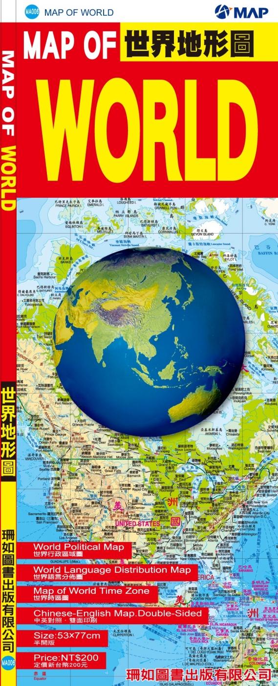 MAP OF WORLD 世界地形圖