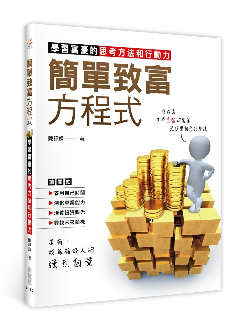 《簡單致富方程式:學習富豪的思考方法和行動力》 商品條碼,ISBN:9789865001094