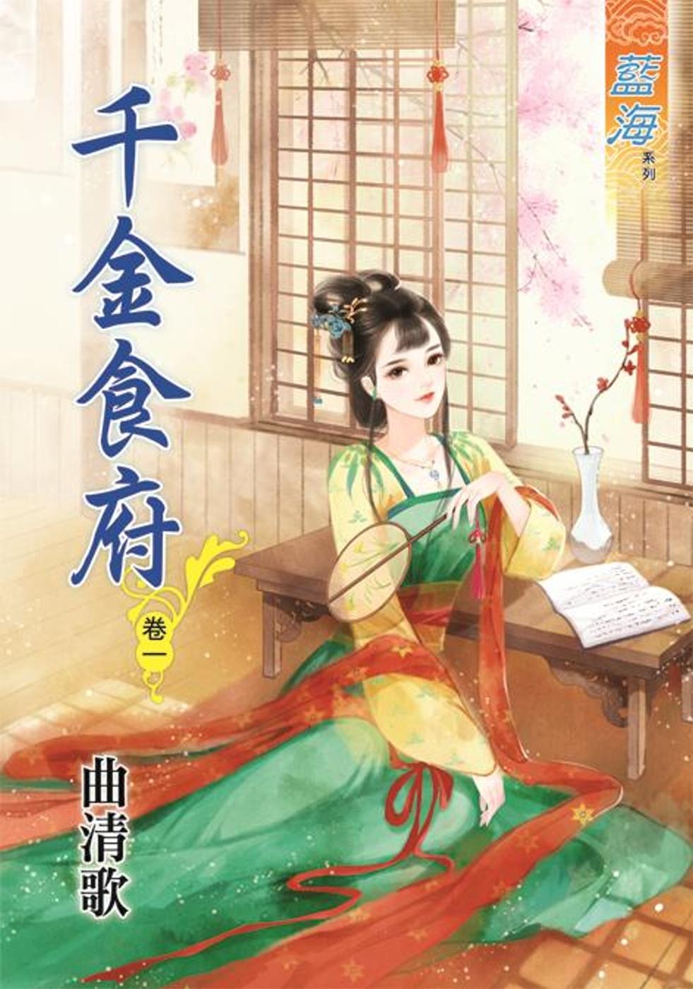 《千金食府‧卷一》 商品條碼,ISBN:9789864656783