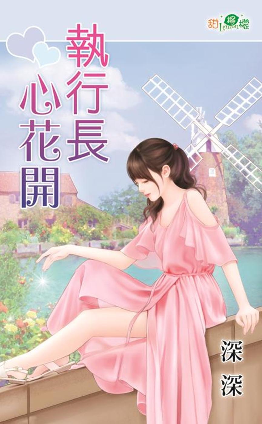 《執行長心花開》 商品條碼,ISBN:9789862888766