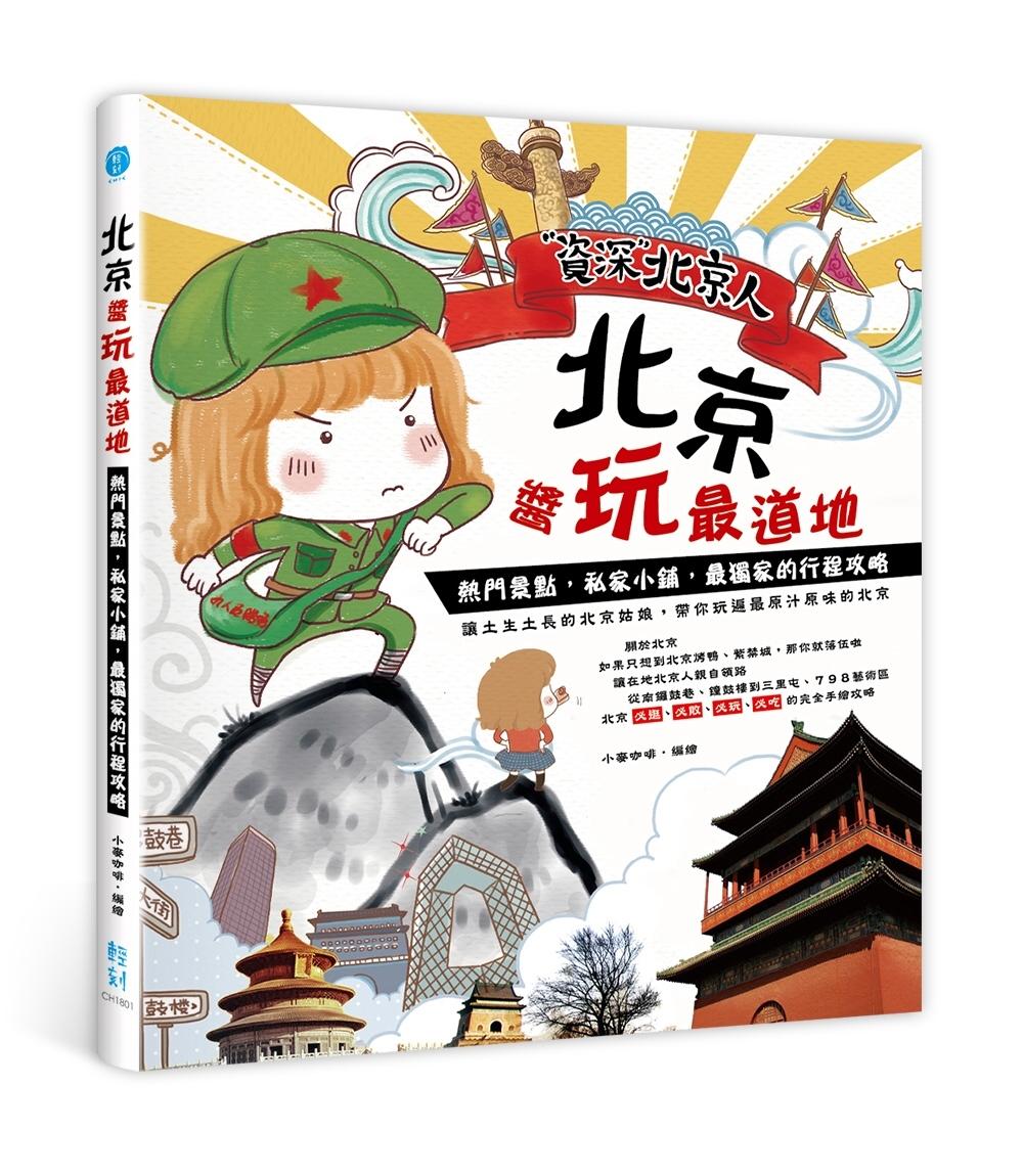 《北京醬玩最道地:熱門景點,私房小鋪,最獨家的行程攻略》 商品條碼,ISBN:9789863796145