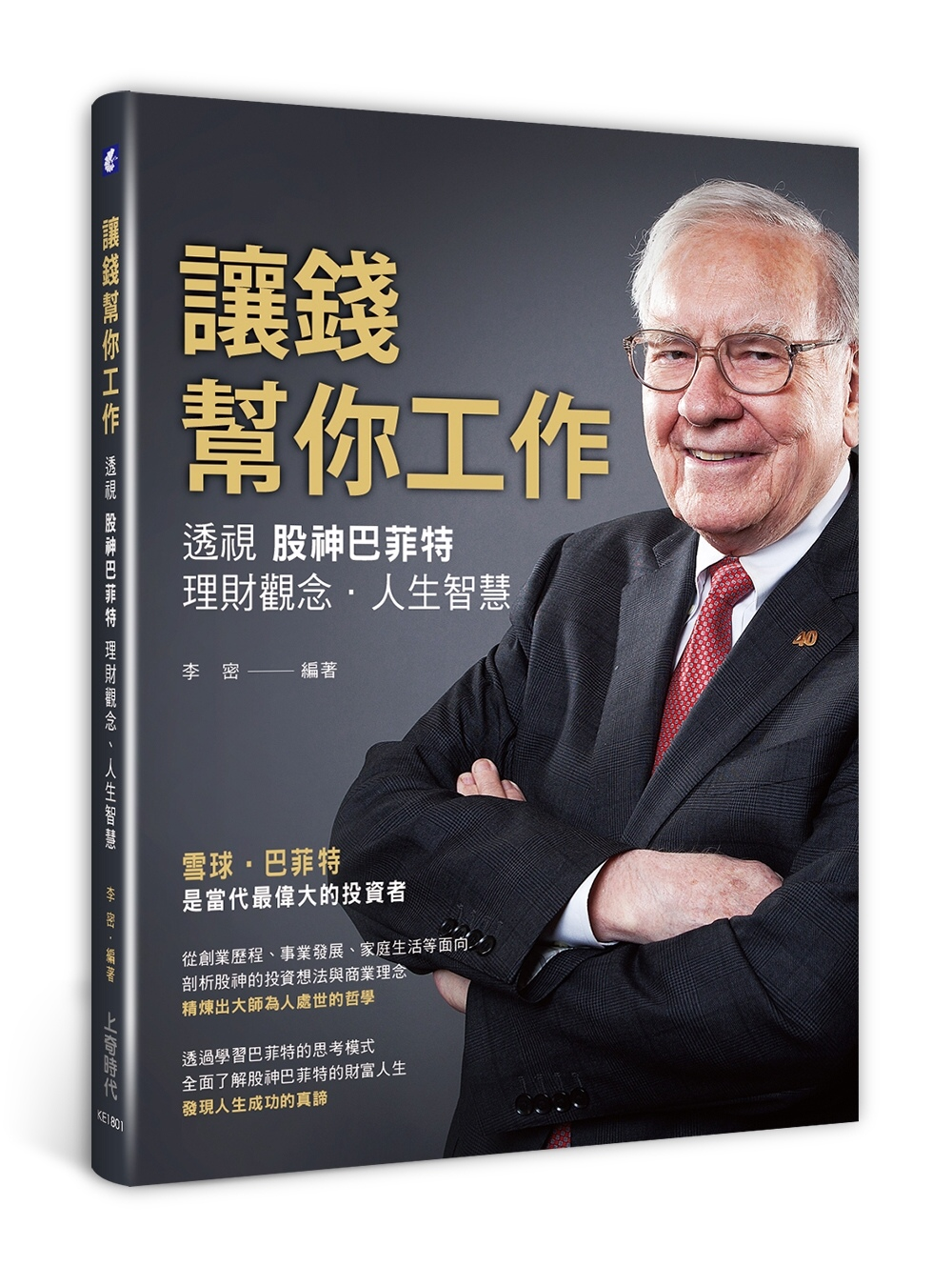 《讓錢幫你工作:透視賭神巴菲特理財觀念、人生智慧》 商品條碼,ISBN:9789865001292