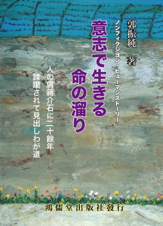 《意志で生きる命の溜まり》 商品條碼,ISBN:9789866230332