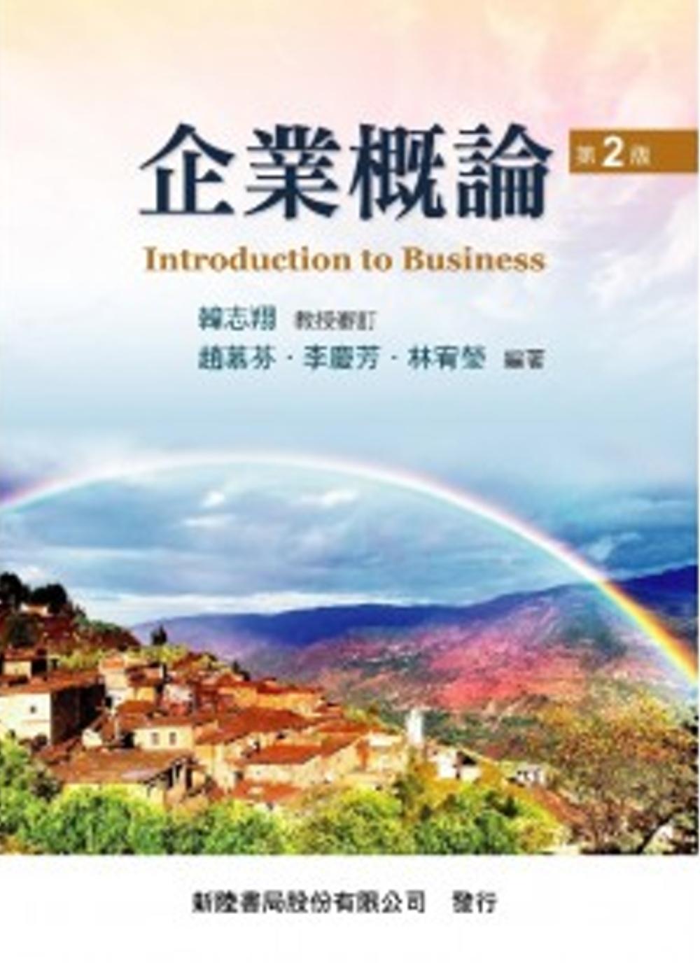 企業概論(二版)