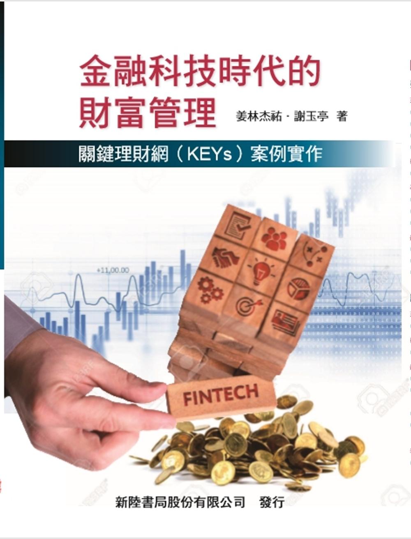 金融科技時代的財富管理:關鍵理財網 (KEYs) 案例實作