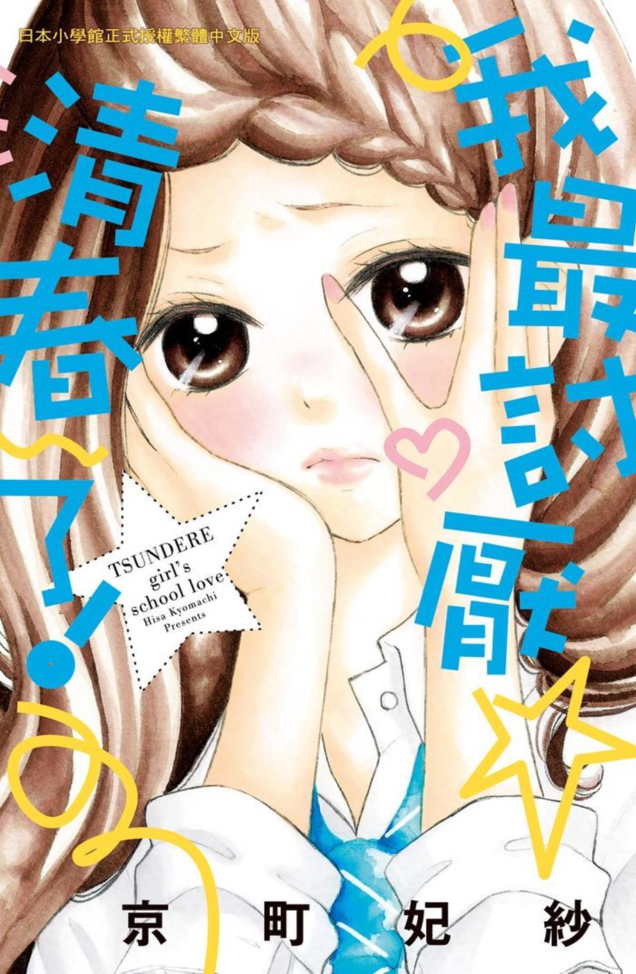 《我最討厭清春了! 全》 商品條碼,ISBN:9789864746156
